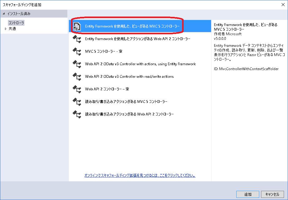 ASP NET MVC Entity Framework