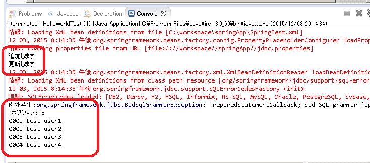 SpringFrameworkでトランザクション(commit、rollback)(Java